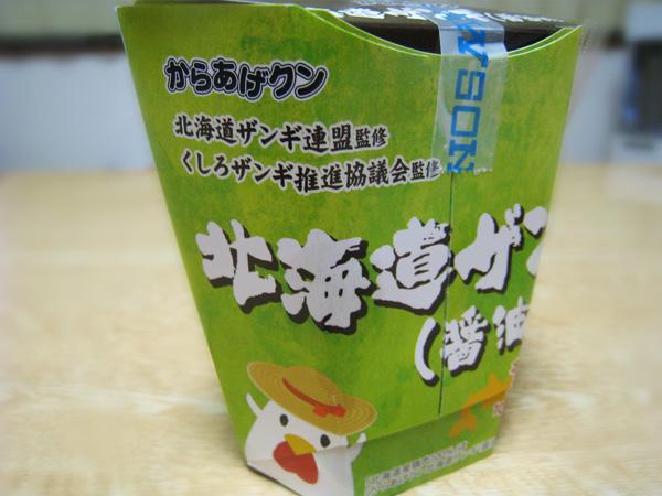 からあげクン 北海道ザンギ(醤油味)