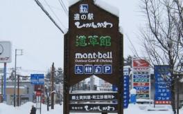 北海道東川町の道の駅 道草館のサインボード