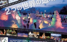 支笏湖氷濤まつり2013